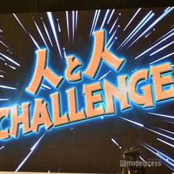 嵐、ギネス記録ならず「24時間テレビ」で生挑戦