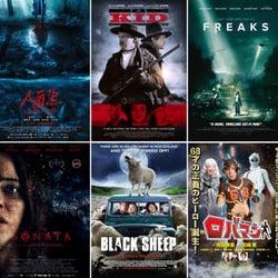 傑作・怪作映画を、映画ファンの皆様に……『未体験ゾーンの映画たち 2020』開催決定!