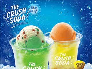 サーティワン「ザ・クラッシュソーダ」弾ける炭酸×ザクザク氷の爽快アイス