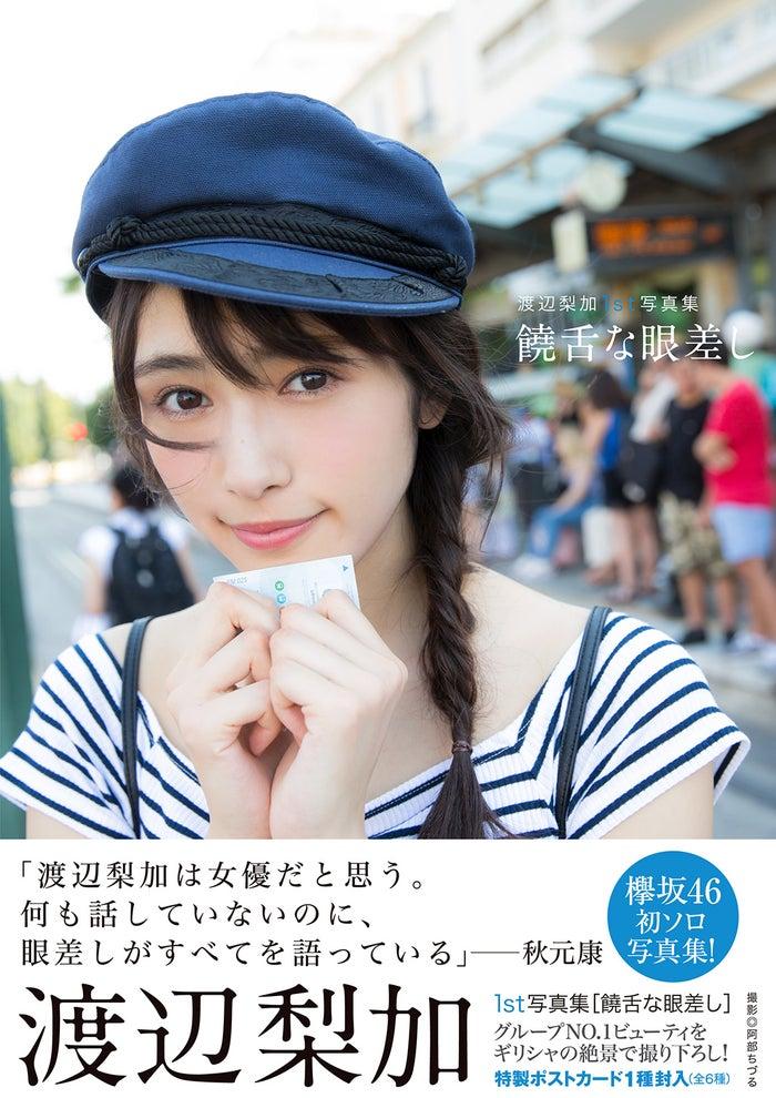 渡辺梨加1st写真集『饒舌な眼差し』書影(C)阿部ちづる/集英社