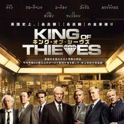 『キング・オブ・シーヴズ』本編冒頭映像より妻からの詰問にアタフタする名優マイケル・ケイン