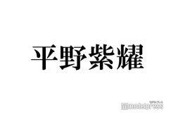 King & Prince平野紫耀、紅白「夢のキッズショー」元気いっぱいすぎるダンスが話題「最高に可愛い」<紅白本番>