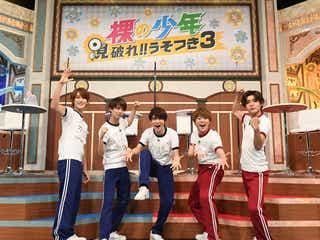 なにわ男子・大橋和也&長尾謙杜「裸の少年」初出演 HiHi Jetsと体操服で対決