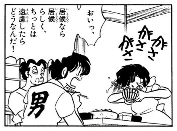 「うる星やつら」((C)高橋留美子/小学館)より