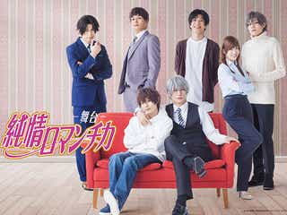 舞台「純情ロマンチカ」メインビジュアル公開、大崎捺希&君沢ユウキを八神蓮らが囲む
