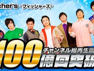 フィッシャーズ、YouTube総再生回数が100億回突破「日本初の記録を作れたのが嬉しい」