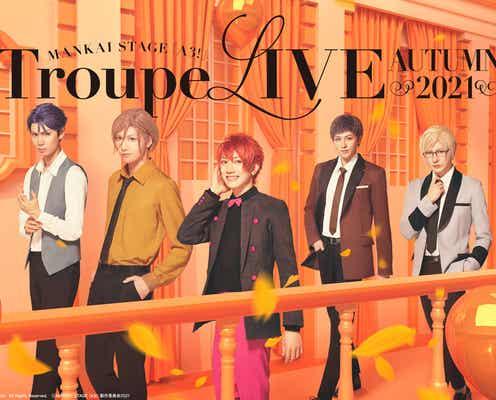 エーステ秋組ライブ公演、キービジュアルが公開 オリジナルアルバム試聴動画も