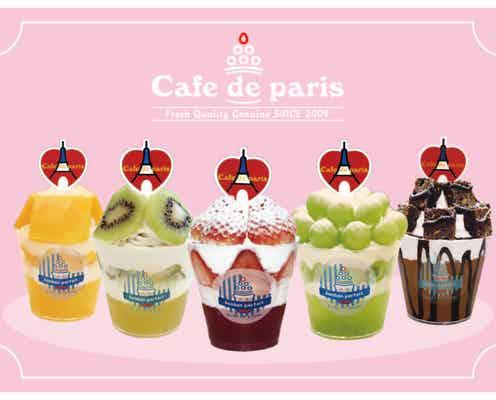 「カフェ ド パリ」池袋にテイクアウト専門店、ミニボンボンやメニメニフルーツタルト提供