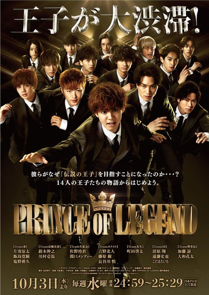 ドラマ「PRINCE OF LEGEND」ビジュアル(C)「PRINCE OF LEGEND」製作委員会(C)HI-AX All Rights Reserved.