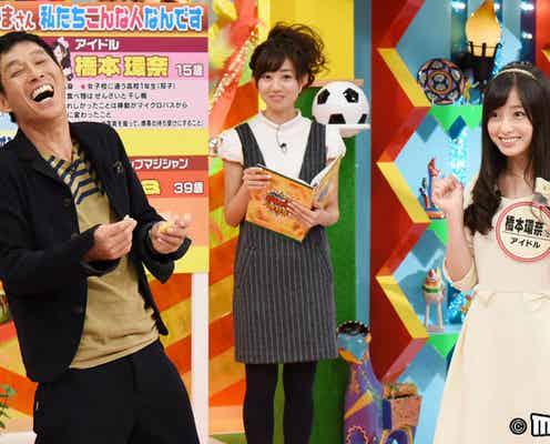 """""""天使すぎる""""橋本環奈、明石家さんまと初共演で意外な才能を披露"""
