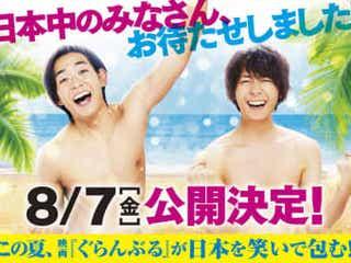 映画『ぐらんぶる』の延期後の公開日をW主演の竜星涼×犬飼貴丈がインスタライブで発表!