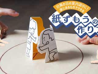 """台風の日の室内遊びに! 家にあるものでできる紙ずもうの作り方【昔ながらが""""今""""楽しい!レトロアートレシピ】"""