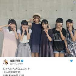 モデルプレス - 指原莉乃、AKB48じゃんけん大会で「私立指原中学」結成 各グループ精鋭中学生メンバー集結