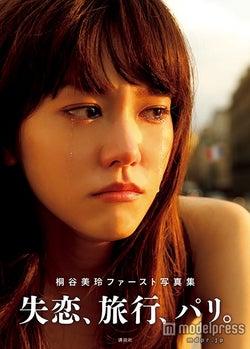 桐谷美玲写真集「失恋、旅行、パリ。」(講談社、12月11日発売)