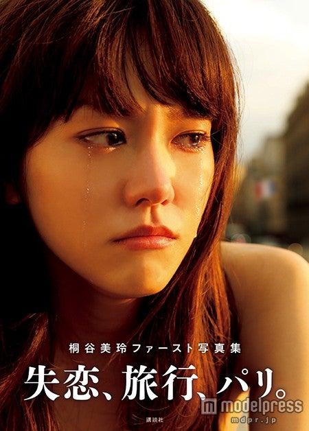 桐谷美玲の初の写真集「失恋、旅行、パリ。」(講談社、12月11日発売)