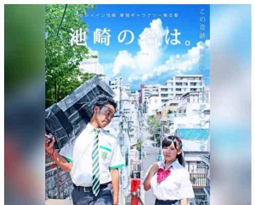 サンシャイン池崎×天木じゅん「君の名は。」完全パロディ ハイクオリティすぎるポスターに反響