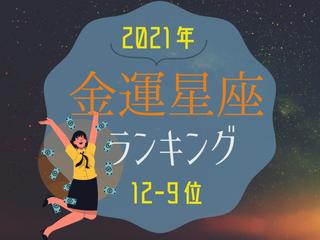 2021年!金運星座ランキング|12位~9位