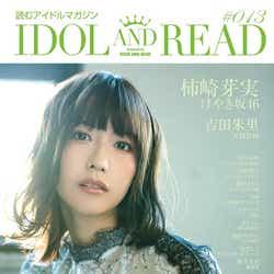 モデルプレス - 欅坂46土生瑞穂、髪ばっさりで自分をリセット 成長物語とは