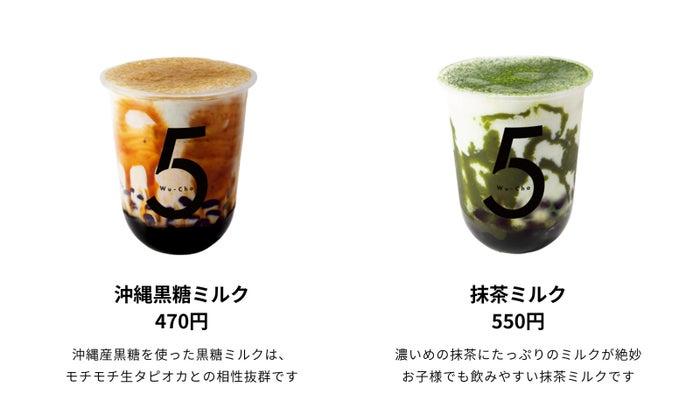 沖縄黒糖ミルク、抹茶ミルク/画像提供:Sugar Factory