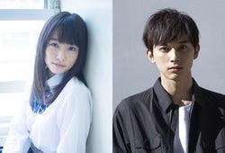 『ママレード・ボーイ』実写映画化!W主演をつとめる(左から)桜井日奈子、吉沢亮(提供写真)