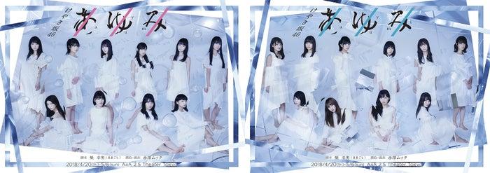 けやき坂46初舞台「あゆみ」メインビジュアル(提供写真)