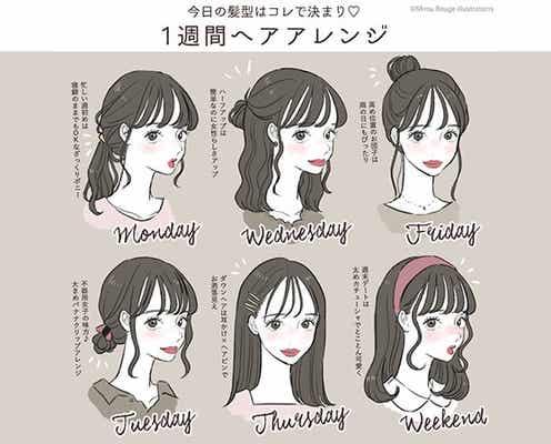 今日の髪型はコレで決まり♡朝もう迷わない「1週間垢抜けヘアアレンジ」
