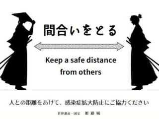一触即発しそう…姫路城に掲出されたソーシャルディスタンスの注意書きが話題 姫路城の中に掲示されている、ソーシャルディスタンスの注意喚起ポスターが話題だ。