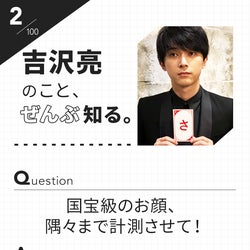 「100文字のおことば」from吉沢亮【2】