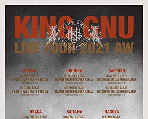 King Gnu、アリーナツアー「King Gnu Live Tour 2021 AW 」の開催が決定