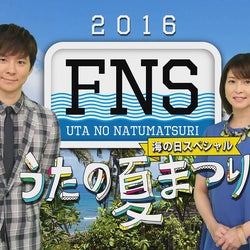 嵐・KinKi Kids・TOKIO・V6らが参戦 13組の新たな出演アーティスト発表「FNSうたの夏まつり」