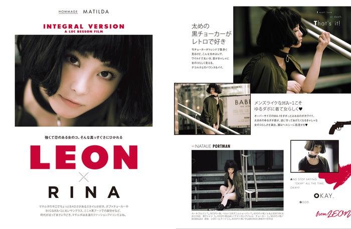 「It's me RINA」より(画像提供:主婦の友社)