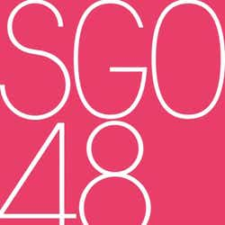 SGO48 ロゴ(提供画像)