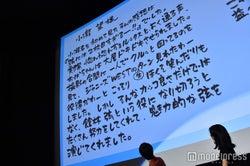 いくえみ綾氏から小瀧望へのメッセージ(C)モデルプレス