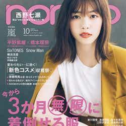 「non-no」2019年10月号(8月20日発売)表紙:西野七瀬(C)non-no10月号/集英社 撮影/熊木優(io)