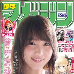 「週刊少年マガジン」28号(6月13日発売)/表紙:菅井友香(画像提供:講談社)