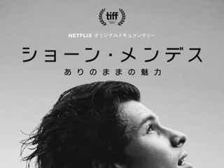 ショーン・メンデス、Netflixオリジナルドキュメンタリーのトレーラー映像公開