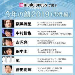 「モデルプレスが選ぶ今年の顔 2019」<男性編>(C)モデルプレス