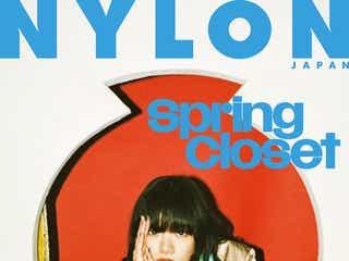 あいみょん「NYLON JAPAN」でファッション誌初表紙