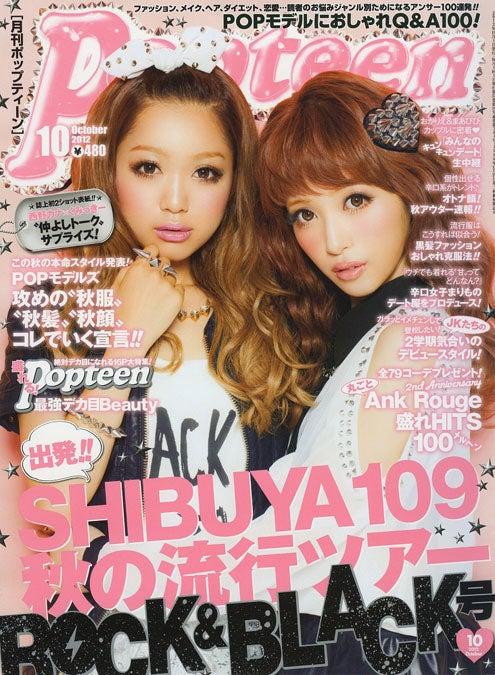 「Popteen」10月号(角川春樹事務所、2012年9月1日発売)表紙:西野カナ、くみっきー