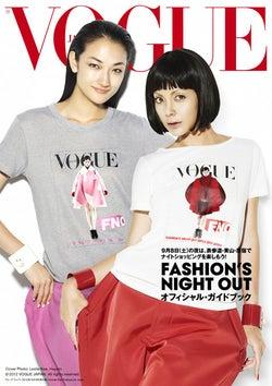 冨永愛、土屋アンナも参加決定!「VOGUE」主催イベント今年も開催