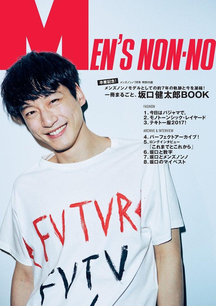 特別付録「一冊まるごと 坂口健太郎BOOK」(C)メンズノンノ7月号/集英社