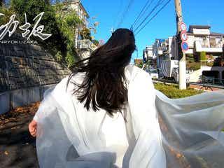 「全力坂」×「仮面ライダー」史上初のコラボ 大幡しえり登場