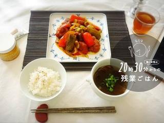 【ヘルシー残業ごはん】スーパーのお惣菜で時短!季節野菜と黒酢の酢鶏レシピ
