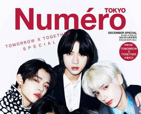 TOMORROW X TOGETHER「Numero TOKYO」特装版表紙に登場 モーニングルーティーン・叶えたい夢…魅力を徹底解剖
