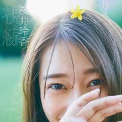 桜井玲香2nd写真集「視線」/セブンネット版表紙(提供写真)