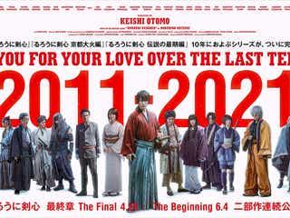 佐藤健主演「るろうに剣心」オールキャスト集結の圧巻バナー完成 アクションドキュメンタリー配信も決定