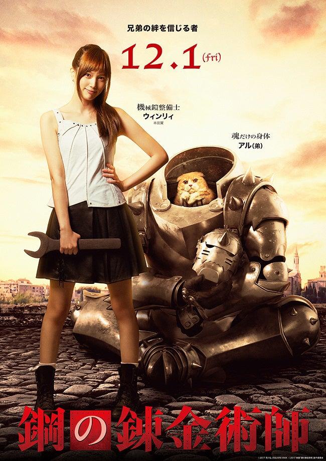 映画「鋼の錬金術師」より(C)2017 荒川弘/SQUARE ENIX (C)2017 映画「鋼の錬金術師」製作委員会