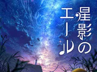日本アニメーター界の巨匠とGReeeeNがコラボしたCGアニメーションのMV公開