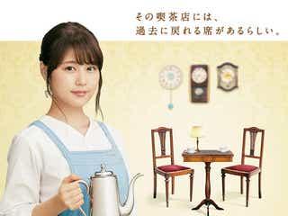 有村架純が涙 温かな感動呼ぶ<コーヒーが冷めないうちに>