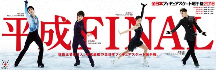 『全日本フィギュアスケート選手権2018』(C)フジテレビ